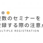 複数のセミナーを登録する際の注意点