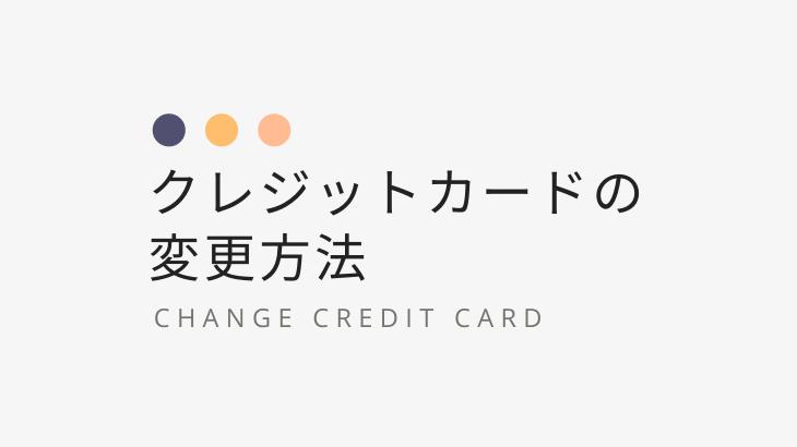 クレジットカードの変更方法